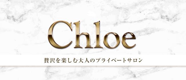 Chloe(横浜メンズエステ)