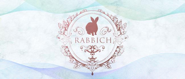 RABBICH(博多メンズエステ)