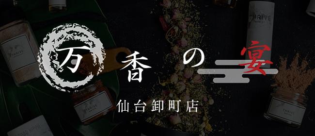 万香の宴 仙台泉店(仙台メンズエステ)