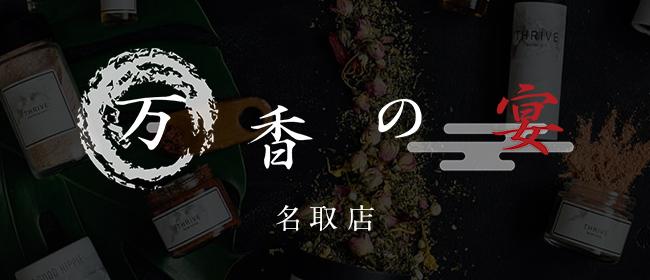 万香の宴 仙台駅前店(仙台メンズエステ)
