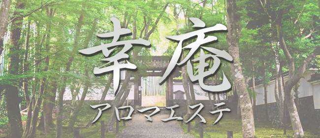 幸庵(広島市メンズエステ)