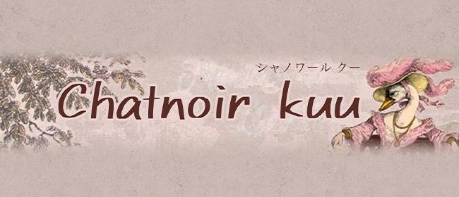 chatnoir kuu(岡山市メンズエステ)