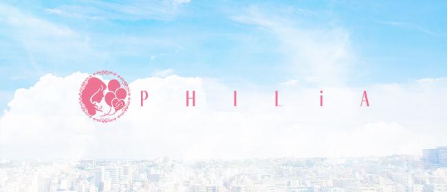 メンズエステ PHILiA-フィリア-(横浜メンズエステ)
