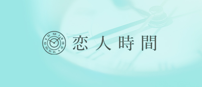 恋人時間(大阪府その他メンズエステ)