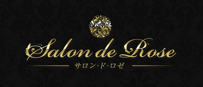 Salon de Rose-サロン・ド・ロゼ-(沼津メンズエステ)