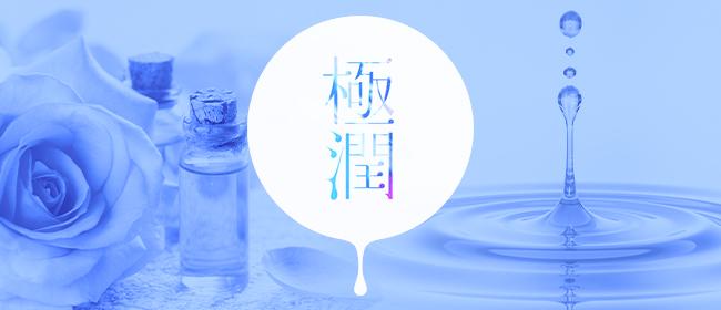 極潤 大阪店(本町・堺筋本町メンズエステ)