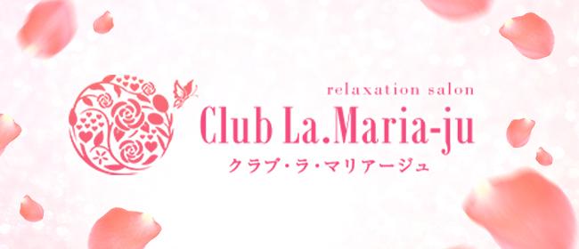 La Maria-ju -ラ・マリアージュ-佐賀店(佐賀市メンズエステ)