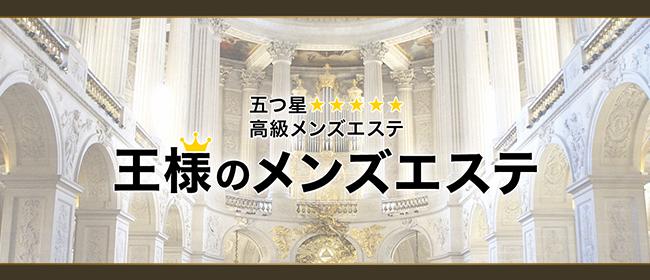 王様のメンズエステ(浜松メンズエステ)