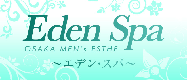 Eden Spa~エデンスパ~(梅田メンズエステ)