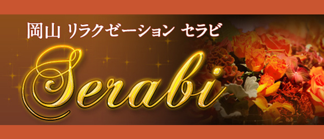 セラビ-Serabi-(岡山市メンズエステ)