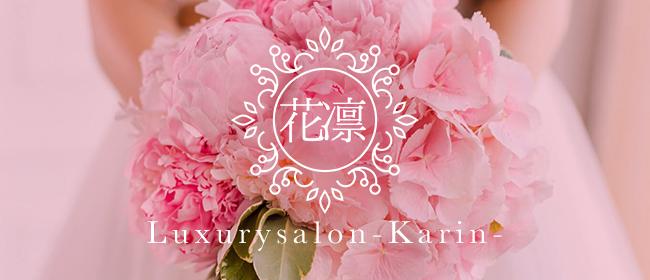 花凜 - Karin -(日本橋・千日前メンズエステ)