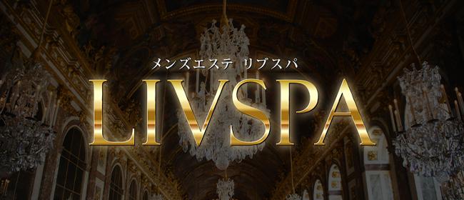 LIVSPA(リブスパ)(蒲田メンズエステ)