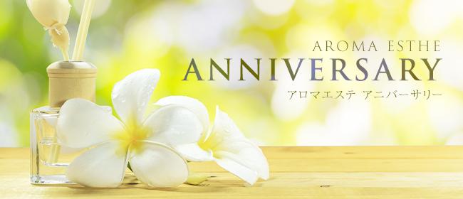 アロマエステANNIVERSARY(神戸・三宮メンズエステ)