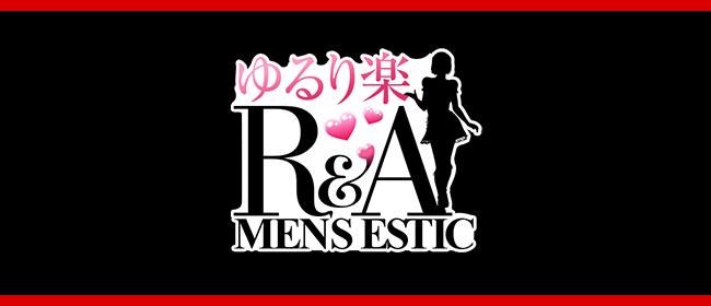 ゆるり楽R&A(新橋・汐留メンズエステ)