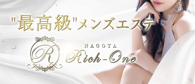 Rich-One~リッチワン名古屋(名古屋メンズエステ)