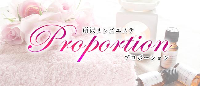 所沢メンズエステ Proportion-プロポーション-(所沢・入間メンズエステ)