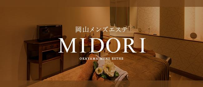 岡山メンズエステ MIDORI(倉敷メンズエステ)