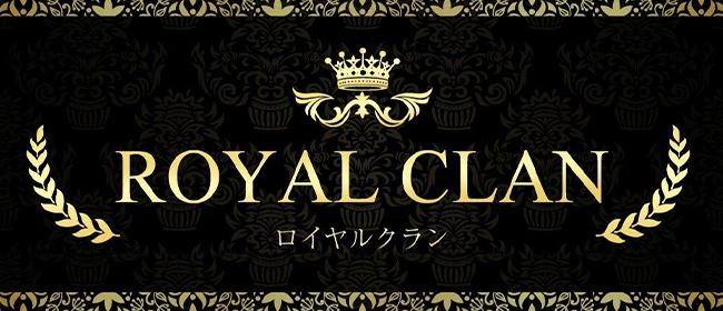 ROYALCLAN(ロイヤルクラン)(日本橋・千日前メンズエステ)