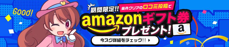 駅ちか口コミ投稿キャンペーン